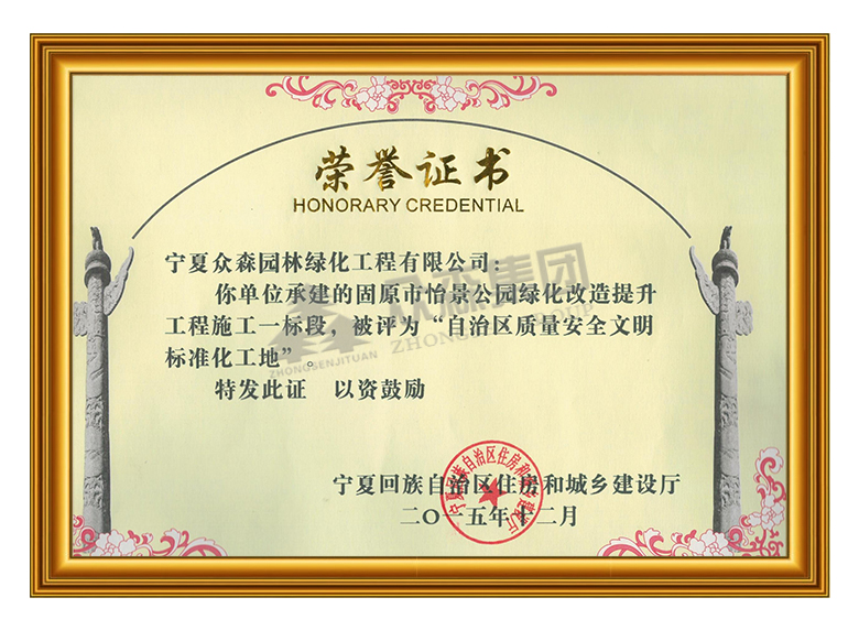 """承建项目荣获""""自治区质量安全文明标准化工地"""""""