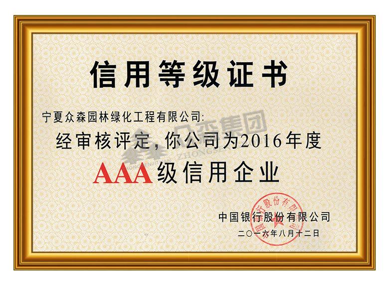 """荣获""""2016年度AAA级信用企业"""""""