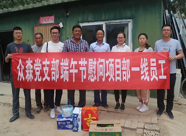 2018年端午节华体会会员注册集团党支部慰问银川地区、固原地区一线工作人员