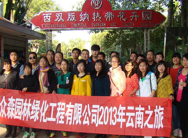 公司2013年云南之旅