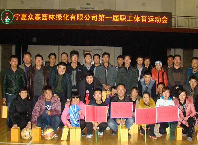 公司第一届职工体育运动会