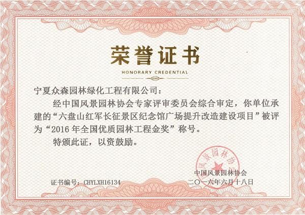 """承建项目荣获""""2016年全国优质园林工程金奖"""""""